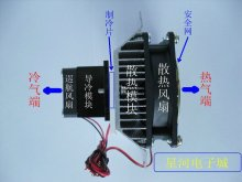 SXDOOL Cooling!DIY Peltier refrigeration air condition the semiconductor generator refrigeration cooling system