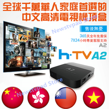 A2 BOX HTV BOX h.tv5 htv box 5 iptv TVPAD 4 hk tvpad4 Chinese/HongKong/Taiwan/Vietnam HD Channels Android IPTV live Media player(China)