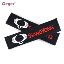 Car-Styling Auto Pure Cotton Case For Ssangyong kyron Rexton korando Actyon Sports Tivoli Emblem Rodius Car Styling Car Sticker