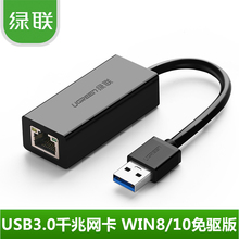 Green USB3.0 to RJ45 1000Mbps Ethernet Cable Gigabit Network Interface Card Notebook Converter Wholesale Discount
