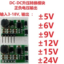 5 PCS +- 5V 6V 9V 12V 15V 24V Positive & Negative Dual Output power supply DC DC Step-up Boost Converter module(China)