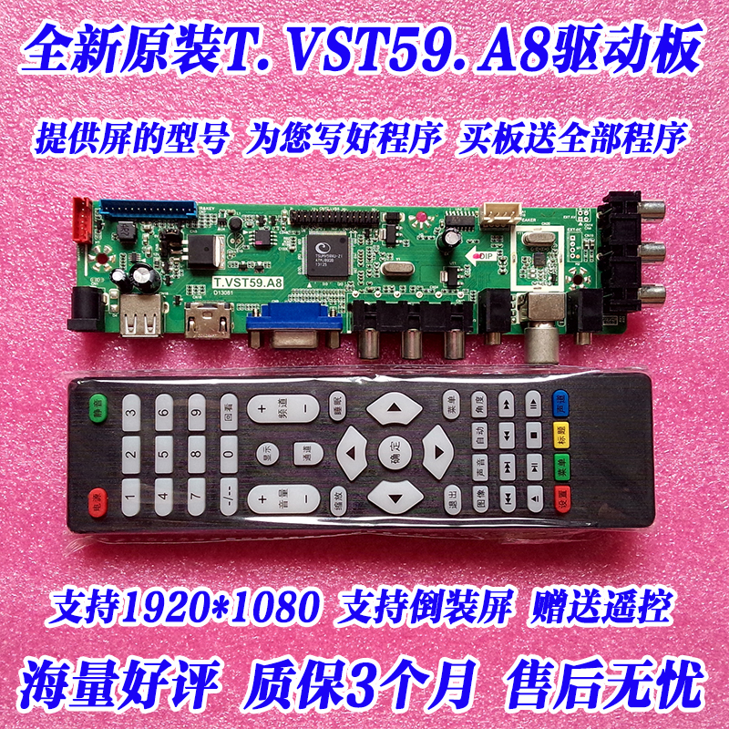 Original LED T.VST59.A8 HD driver board D13255 support U disk 1080P player<br>