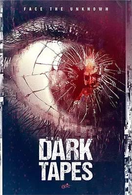 黑暗录像带