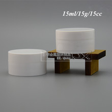 100 X 15ml Round White Upscale Plastic Cream Jar 1/2 OZ  Double Wall PP Packing Container Wholesale