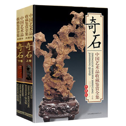 2pcs A complete collection of Chinese art collection and appreciation Wenwan antique collection textbook <br>