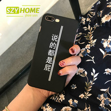 SZYHOME Phone Cases for IPhone 6 6s 7 Plus Case Nice Chinese Funny Black Red Frosted Plastic for IPhone 7 Cover Case Capa Coque