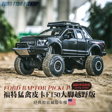 1:32 Alloy car model children's toy car new Ford Raptors F150 pickup truck off-road modified car simulation boy(China)