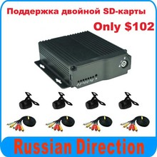 Free Shipping H.264 4CH SD type Mobile Dvr Car Dvr Kits 4Pcs mini Camera,for car,bus,tank,truck,vans used