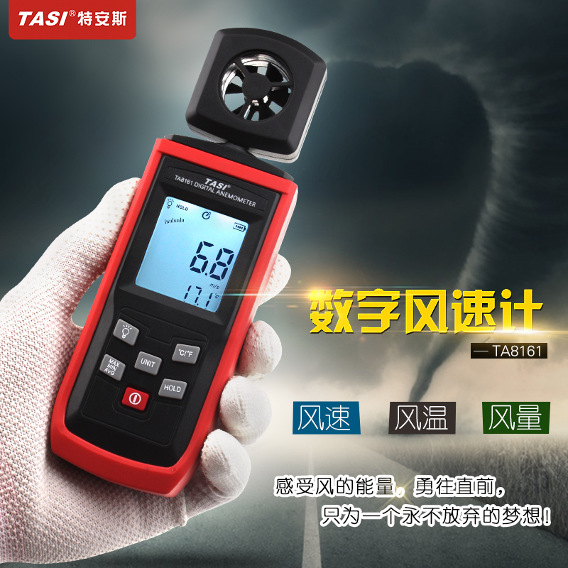 New handheld anemometer to measure wind speed integrated instrument with Backlit display TASI Digital Anemometer TA8161<br><br>Aliexpress