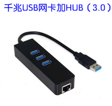 Free drive USB3.0 wired Gigabit Ethernet external network card converter 3-port hub line transfer cable interface