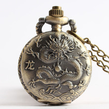 Retro Classic Chinese 12 Zodiac Dragon Embossed Small Quartz Pocket Watch Analog Pendant Necklace Mens Womens Gifts A299