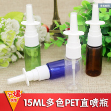 20Pcs/Lot 15ml green brown Transparent blue Empty Plastic Nasal Spray Bottles Pump Sprayer Mist Nose Spray Pet Refillable Bottle(China)