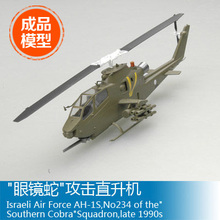 Trumpeter 1/72 finished scale model helicopter 37097  Cobra Attack Helicopter