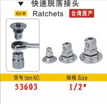 "BESTIR taiwan brand 1/2"" speed off adaptor wrench accessory industry tools NO.53603 freeship wholesale(China)"