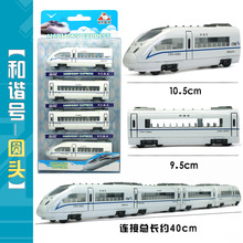 Simulation China's high iron harmony Train 41.5cm Long Train Scale Metal Car Model Diecast Kids Pocket Toys Collection Best Gift