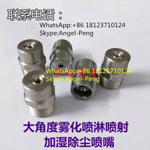 Solid cone spray nozzle,SS solid full cone spray nozzle,Industrial / factory cleaning, dust removal nozzle,Watering Kits