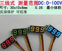 10PCS x 0.28 inch Red 3 wire Portable Voltmeter DC0-100V Red Light Digital LED Panel Voltage Meter LED display(China)