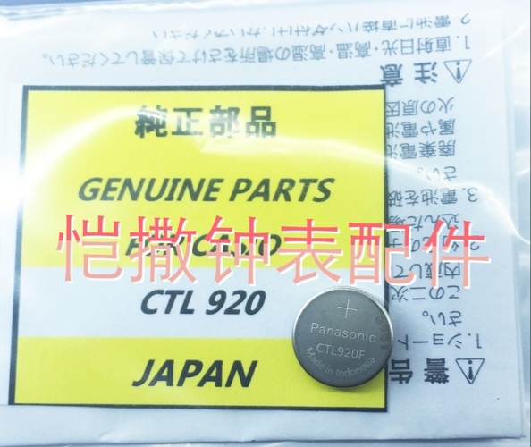 1/PCS LOT CTL920F Photodynamic energy battery card X Europe CTL920F genuine light energy rechargeable battery(China)