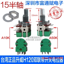 10PCS H120 double with a switch A50K A10K 15MM semi-axis tuning potentiometer switch more than one(China)