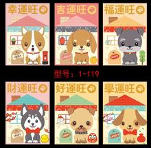 Lovely Puppy Designs 300 Pcs 50 Packs China New Year Red Envelope Kids Red Packet(China)