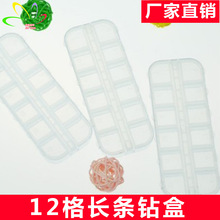 Convenient 12 Grids Transparent Plastic Jewelry Storage Rectangle Box Nail Arts Ring Organizer Diamond nail jewelry boxes