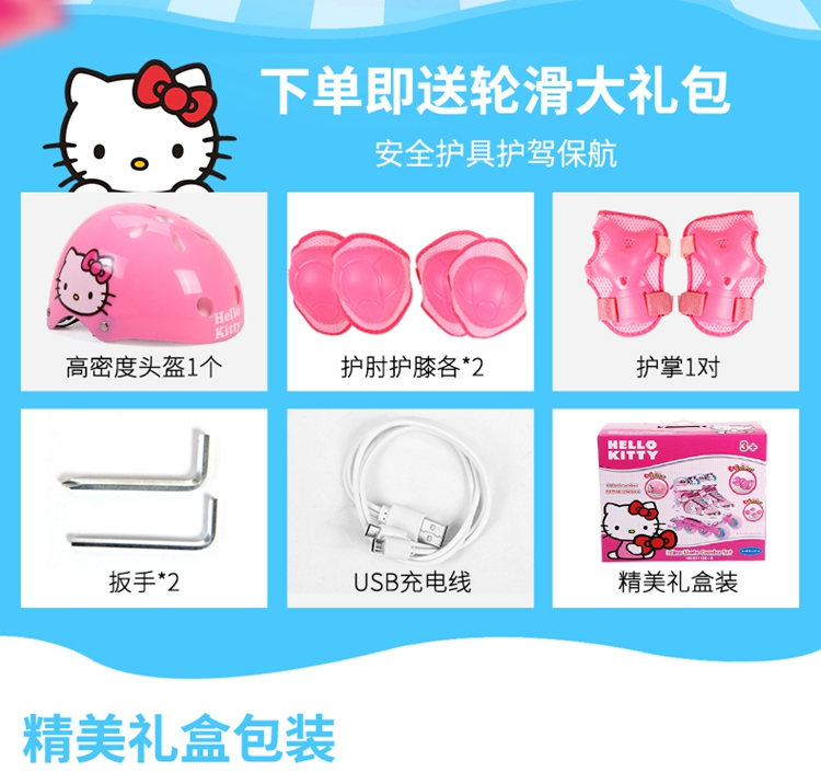Hello Kitty Full Flashing Roller Skate Shoes with Protective Suit For Kids Girl Boy Adjust Shoes Daily Street Brush Skating (8)