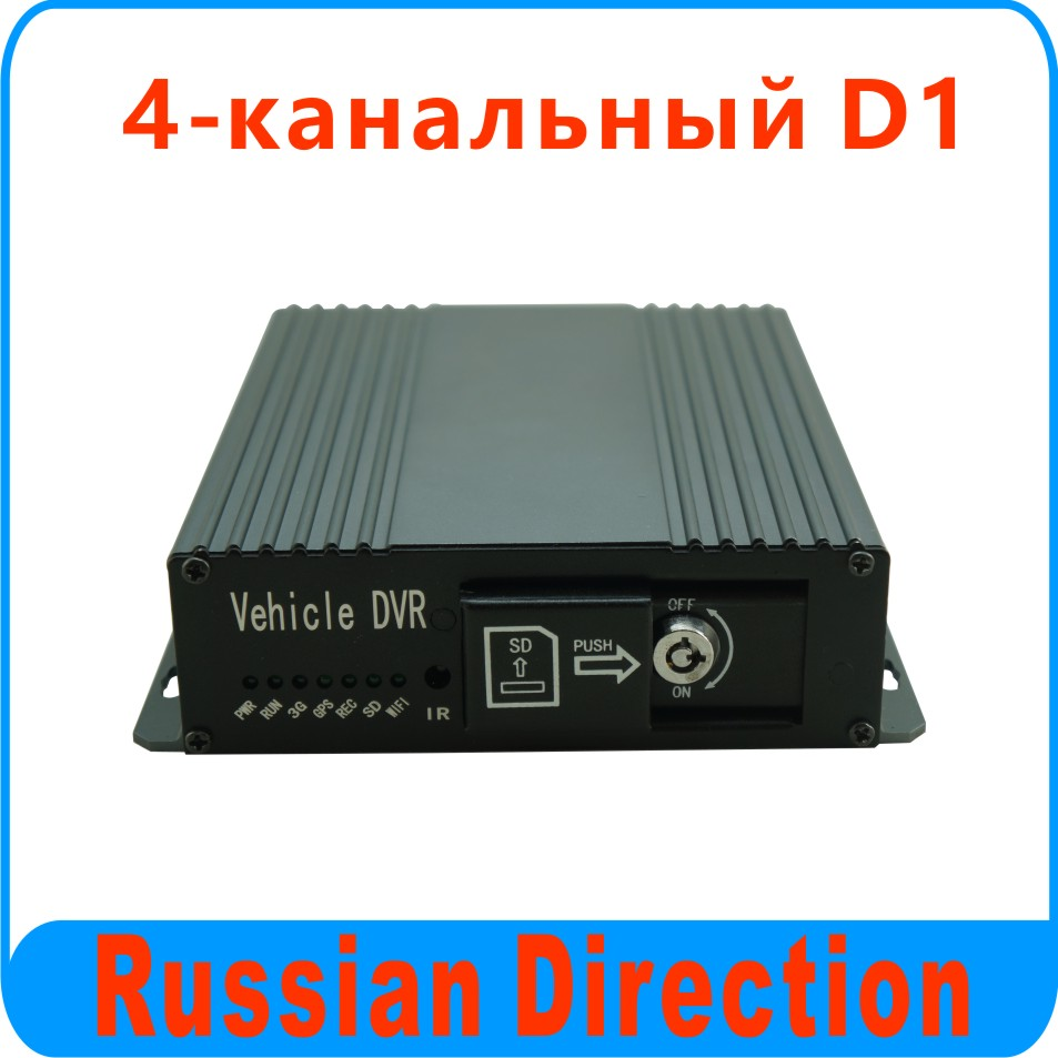 Inexpensive 4 channel mobile DVR system, 1pcs 128GB sd card used, auto recording, support 3G and GPS<br><br>Aliexpress