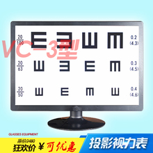 Regent brand VC-3 type LCD visual projector LCD projector vision glasses optometry eye chart