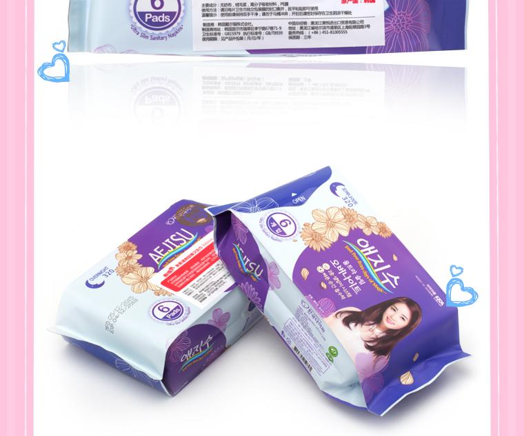 Korea 6pcs AEJISU organic cotton heavy flow over Night Sanitary Napkins pad 3mm feminine hygiene products menstrual towel pads 14