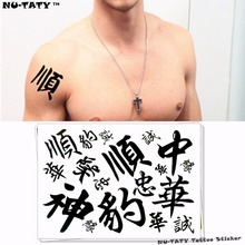 Nu-TATY black Chinese characters Temporary Tattoo Body Art Flash Tattoo Stickers 17*10cm Waterproof Fake Tatoo Styling Sticker