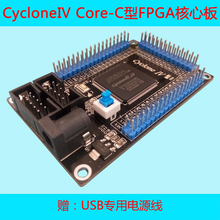 ALTERA Cyclone IV 4 FPGA Development Starter Board EP4CE6E22C8N Programmable Logic IC Tool DIY Kit