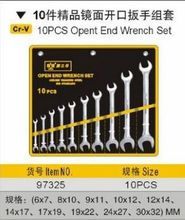BESTIR made in taiwan mirror surface Cr-V steel 10PCS Double open Spanners set hand tools,NO.97325 wholesale retail