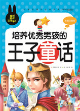 Chnese Mandarin stories book :prince fairy tale to train outstanding boy,Chinese short stories with pinyin for kids(China)