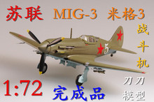 1:72 World War II Soviet MIG-3 3 MiG figh ter airc raft model trumpeter finished 37225