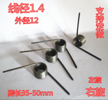 Custom Made Metal Torsion Spring for Agriculture Machine, 1.4x12x35-50 mm leg length