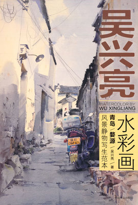 Watercolor by Wu Xingliang:Landscape and Still Life Painting of Qingdao &amp; Wuyuan<br>