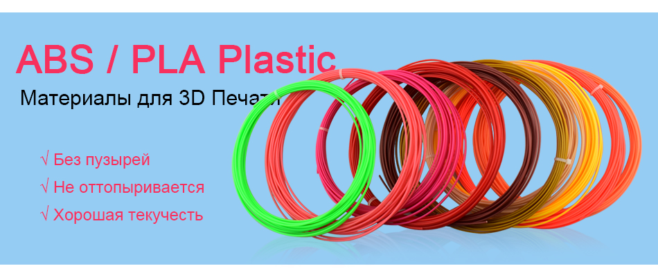 ABS+PLA