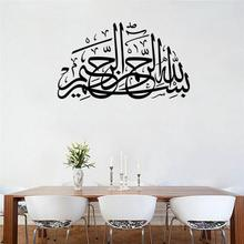 calligraphy fans wall sticker islamic muslim room decor 568. diy vinyl home decal quran words mosque mural  covers art 3.5