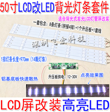 50 inch LCD TV LCD backlight tube conversion kit 50 - inch general - purpose LED backlight light bar package(China)