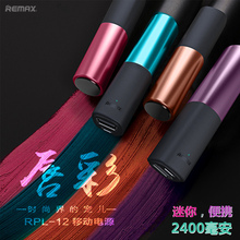 REMAX 2600mAh Fashion Luxury Lipstick USB Portable External Extended Battery Safe Mobile Backup Power Bank Supply Universal(China)