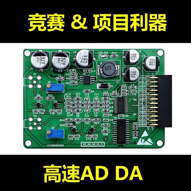 High Speed AD DA Parallel TLC5510 20M AD 125M DA Module FPGA Development Board<br>