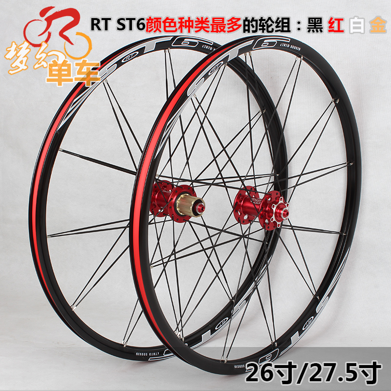 2017 newest  RT Mountain Bike Bicycle Six Star Style front 2 rear 5 bearing japan hub super smooth wheel wheelset 26 27.5<br><br>Aliexpress