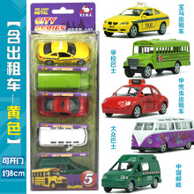 Liangyou five loaded taxi school bus bus ambulance pocket car children's toys 9973A1-5F