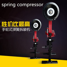 Commonly Used Auto Spring Equipment Maintenance Damping Spring Remove