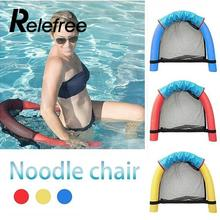 Relefree Red /Blue Swimming Floating Chair Swimming Pool Adult Funny Toy Amazing Novelty 7.5x150CM(China)
