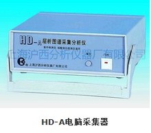 Shanghai Shanghai / chromatogram analyzer (computer collector) genuine HD-A/ / invoice