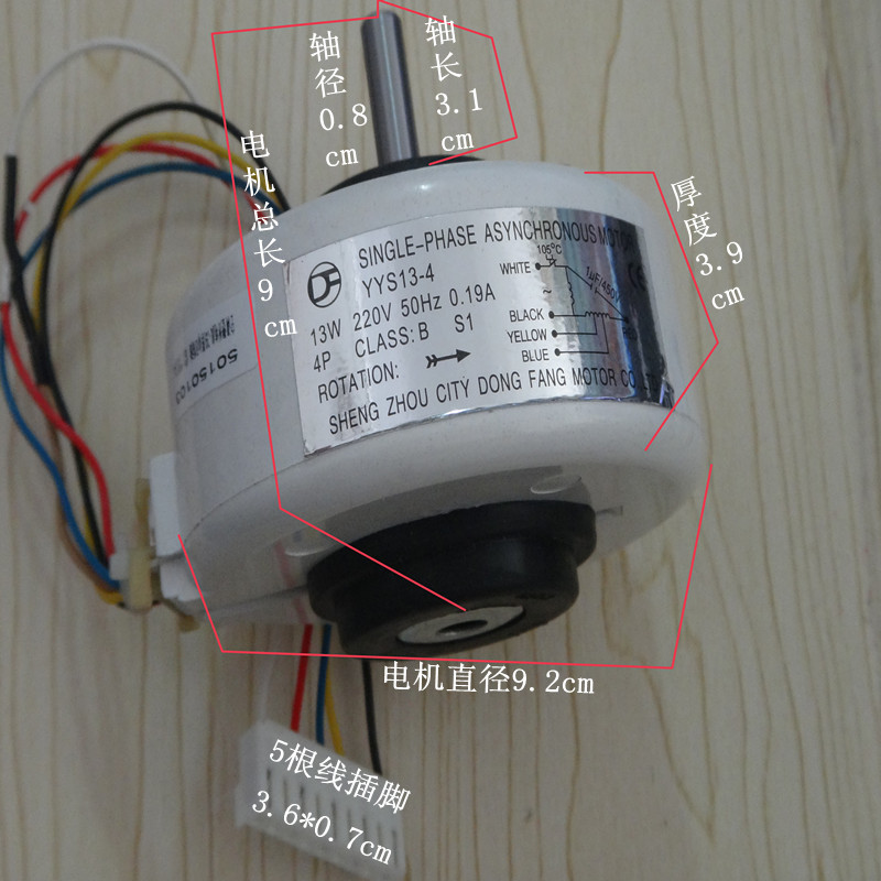 air conditioner fittings / hang window fan motor / motor YYS13-4 NEW<br>
