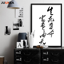 New Design Canvas Print Painting Life Death by One's Fate While Wealth Honour by God, Chinese Calligraphy, David Beckham Tattoos(China)