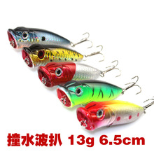 10pcs/lot Popper Fishing Lures Artificial Water wave Pa Road sub bait 6.5cm/13g fine wave climbing suits