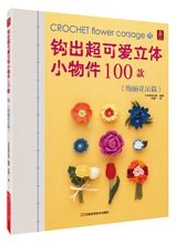 Crochet Flower Corsage / Weaving super-cute 3d small objects 100 models Chinese knitting book / 3D Handmade Carft Book(China)